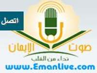Eman Radio radio station